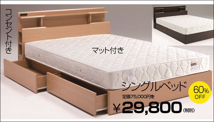 シングルベッド29800