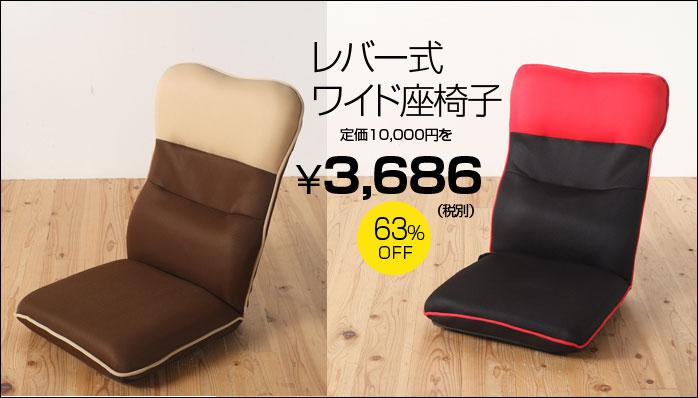 ワイド座椅子
