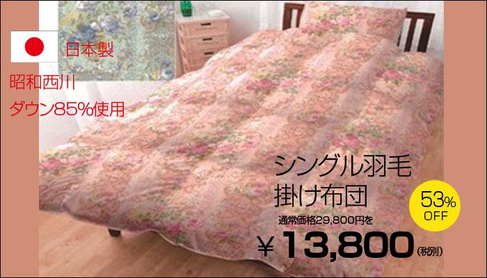 羽毛布団13800