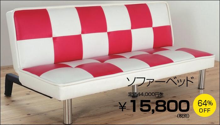 ソファーベッド15800