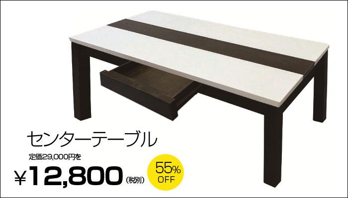 センターテーブル12800