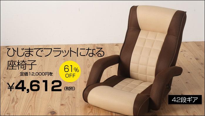 ひざ置き座椅子