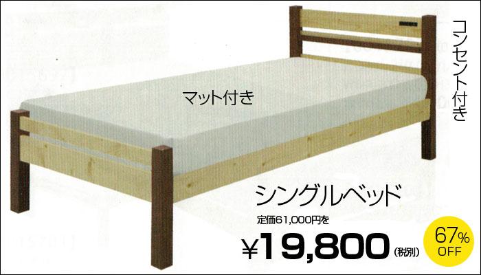シングルベッド19800