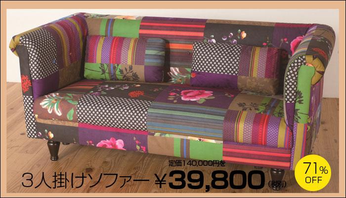 ソファー39800
