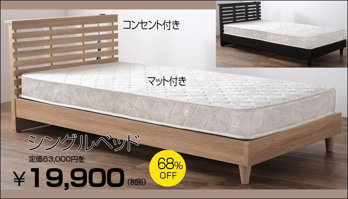 シングルベッド19900