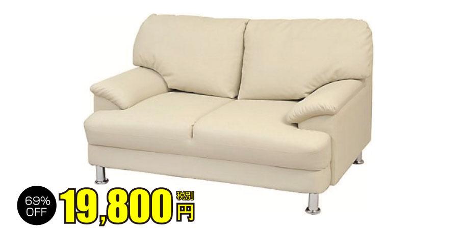 ソファー19800