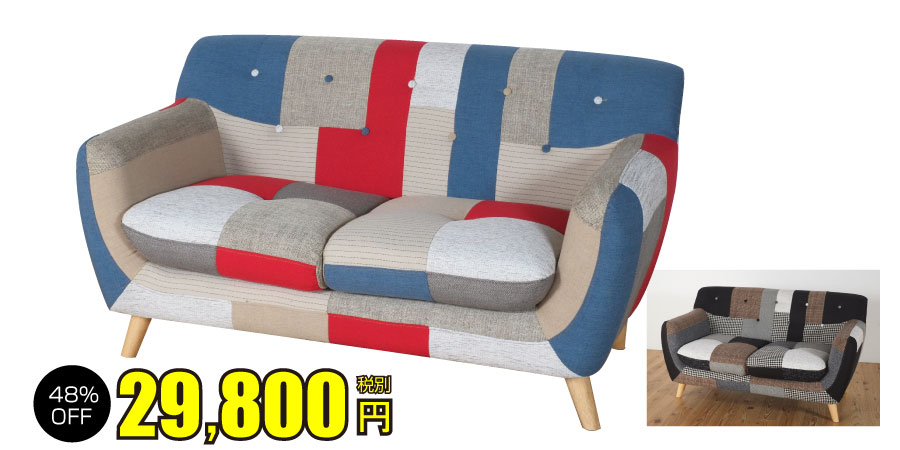 ソファー29800