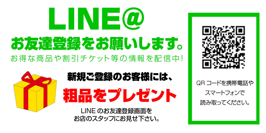 御坊インター店OPEN_LINEPC