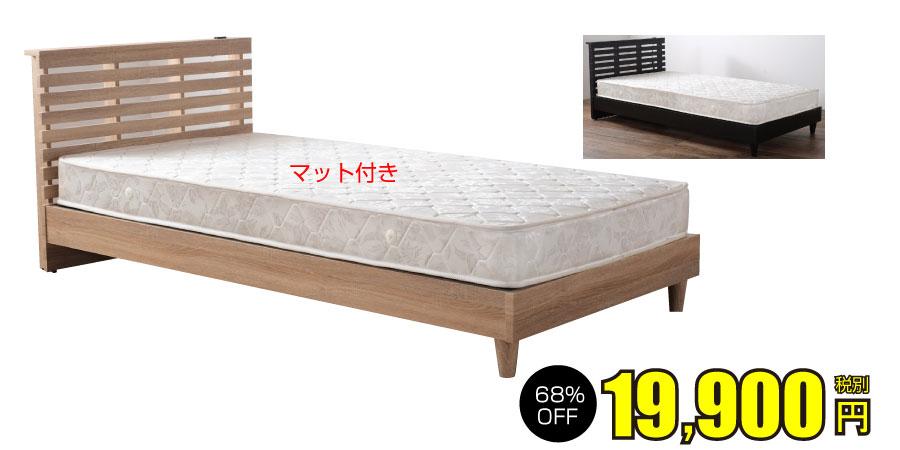 ベッド19800