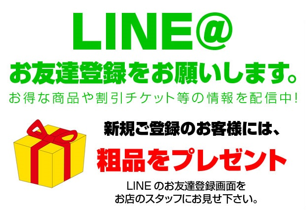 gobou_line_sp2