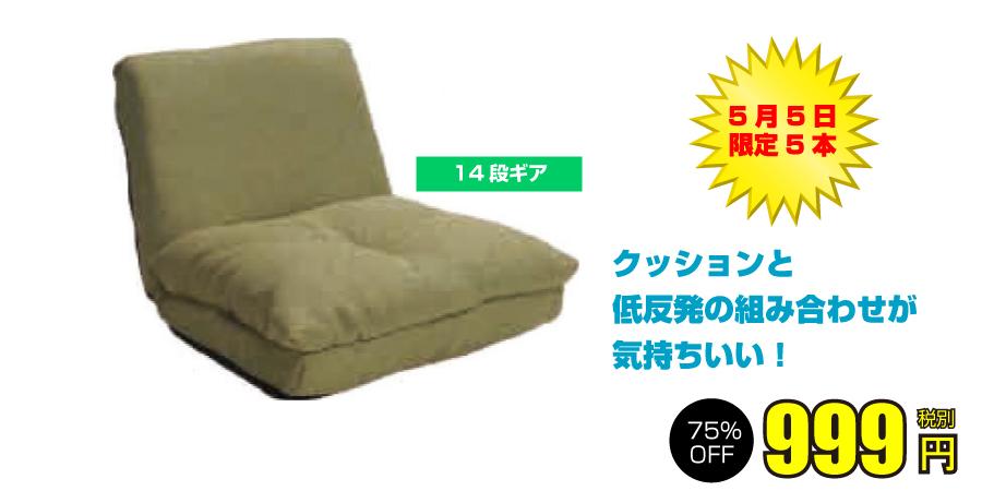 低反発クッション座椅子999