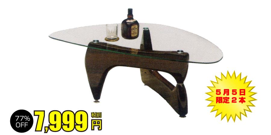 センターテーブル7999