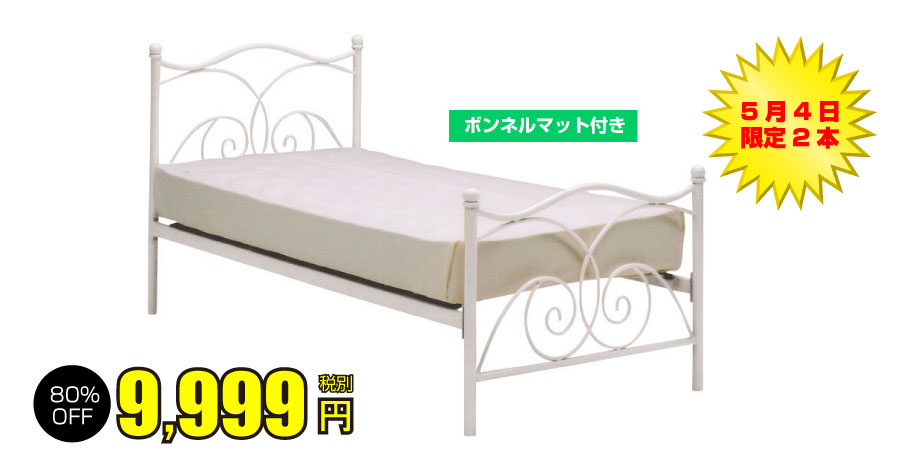 Sベッド9999