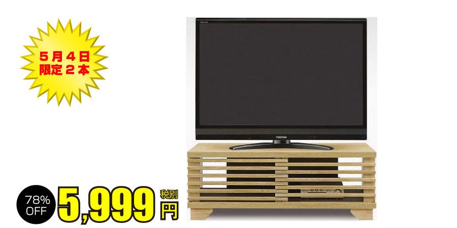 TVボード5999
