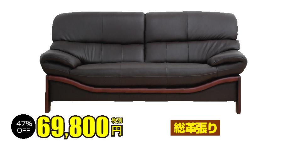 sofa69800