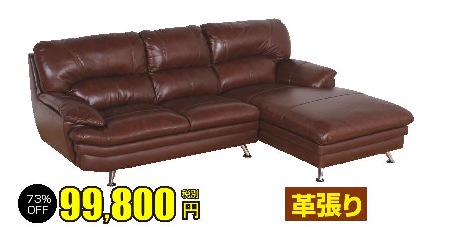 sofa99800