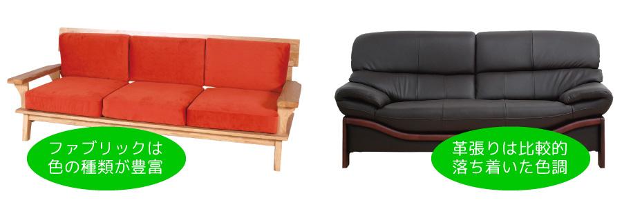 sofa_color_02