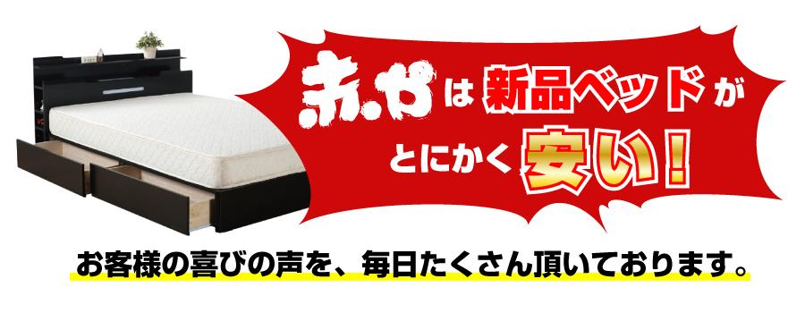 gekiyasu_bed01