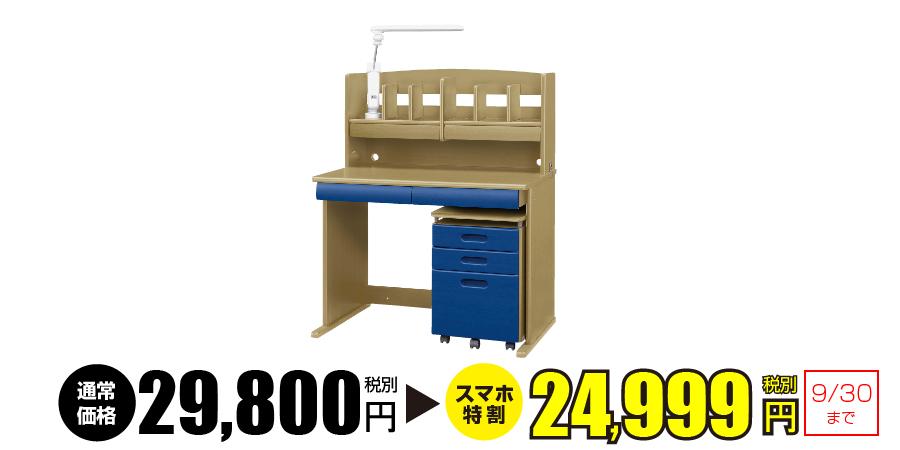 desk-100