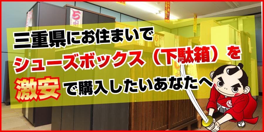 三重県にお住まいでシューズボックス(下駄箱)を激安で購入したいあなたへ