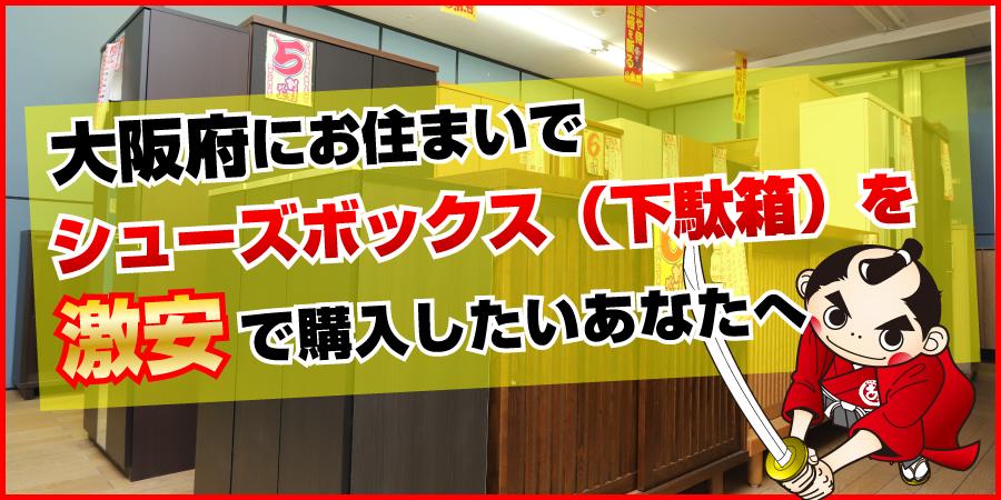 大阪府にお住まいでシューズボックス(下駄箱)を激安で購入したいあなたへ