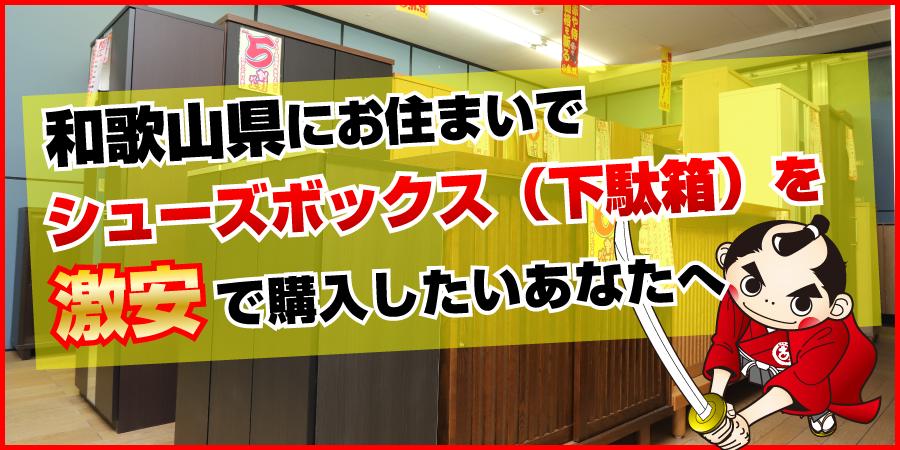 和歌山県にお住まいでシューズボックス(下駄箱)を激安で購入したいあなたへ