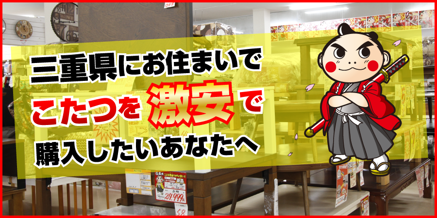 三重県にお住まいでこたつを激安で購入したいあなたへ