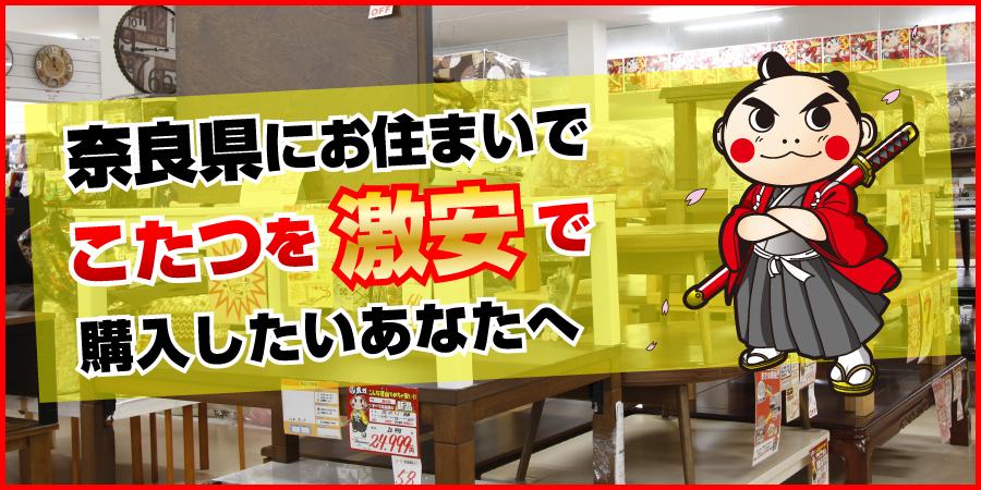 奈良県にお住まいでこたつを激安で購入したいあなたへ