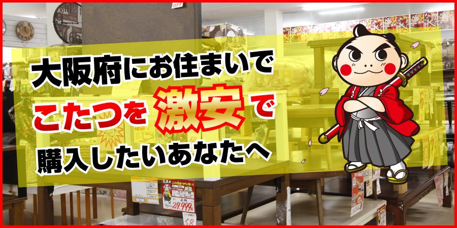 大阪府にお住まいでこたつを激安で購入したいあなたへ