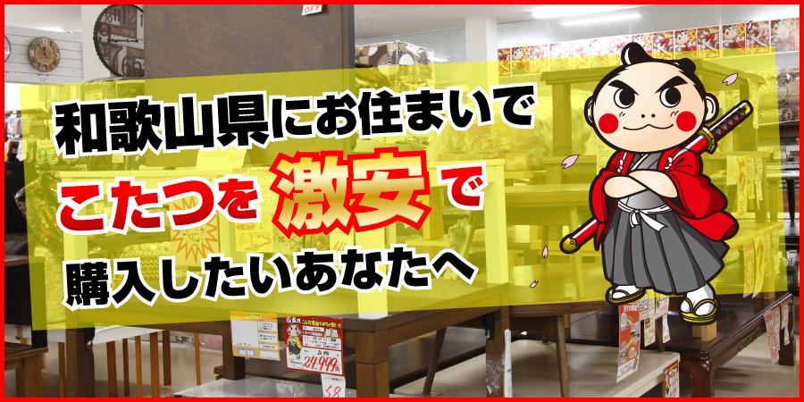 和歌山県にお住まいでこたつを激安で購入したいあなたへ