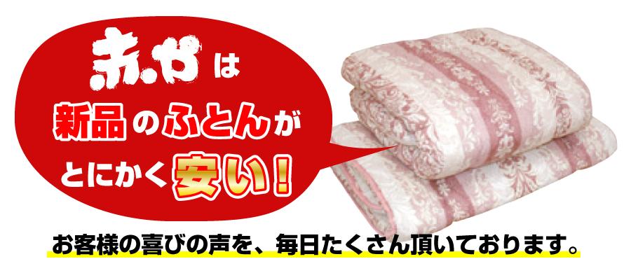 gekiyasu_futon_01