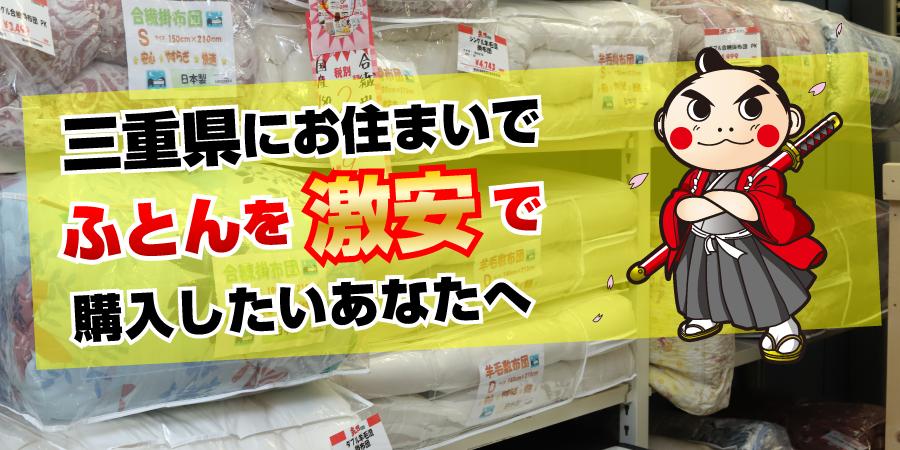 gekiyasu_futon_nara