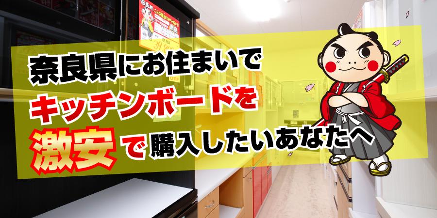 gekiyasu_kitchen_nara