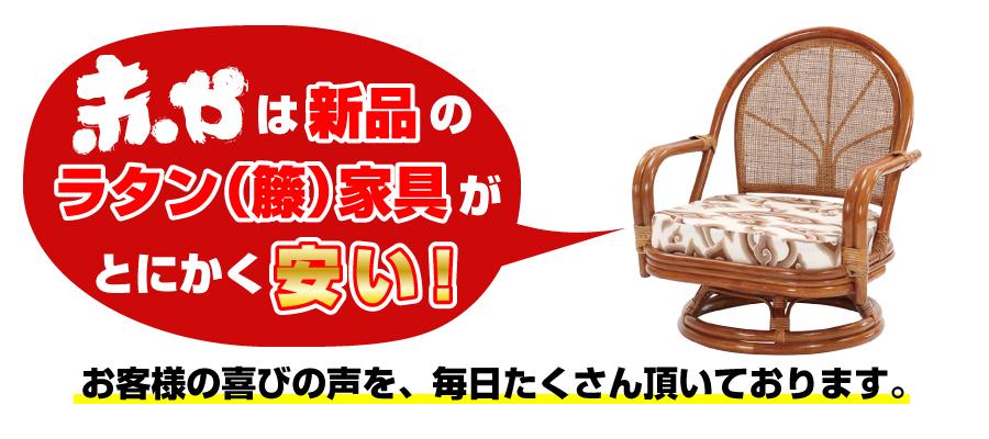 赤やは新品ラタン(籐)家具がとにかく安い!