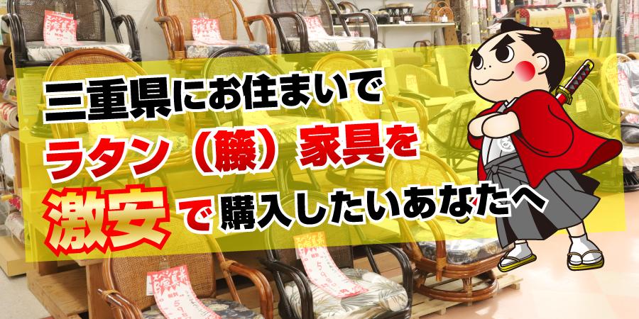 三重県でラタン(籐)家具を激安で購入したいあなたへ