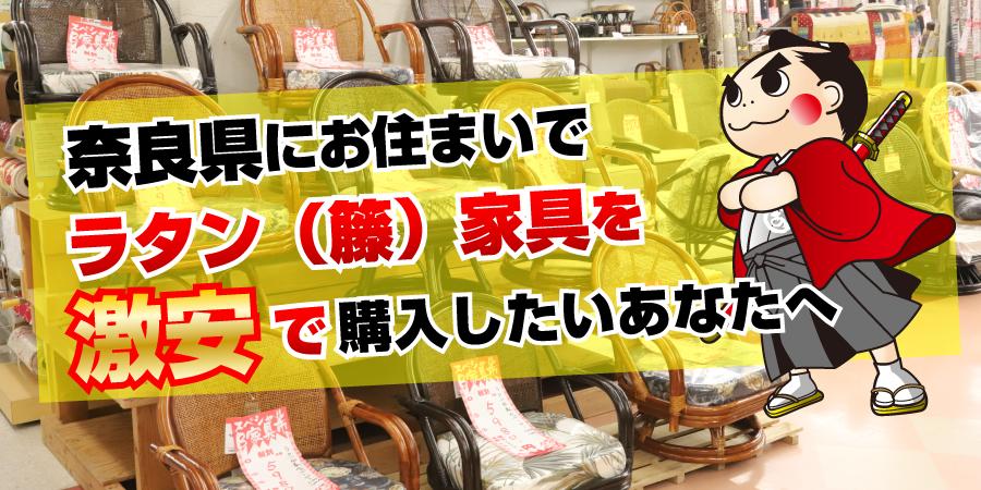奈良県でラタン(籐)家具を激安で購入したいあなたへ