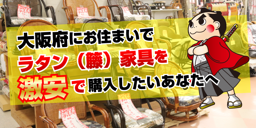 大阪府でラタン(籐)家具を激安で購入したいあなたへ