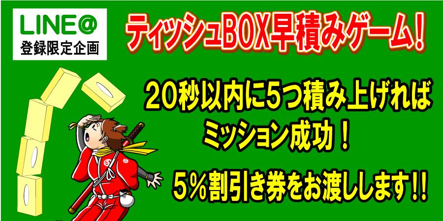 ティッシュBOX早積みゲーム!