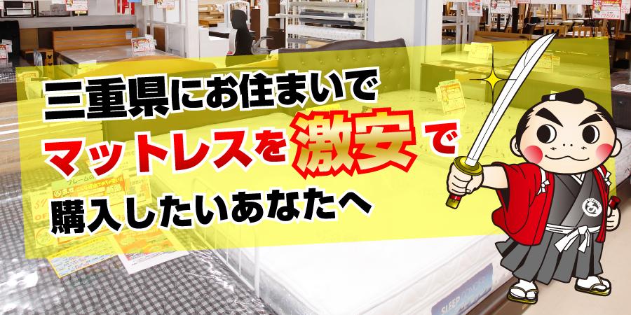 三重県でマットレスを激安で購入したいあなたへ