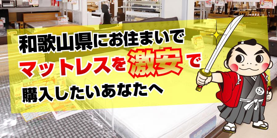 和歌山県でマットレスを激安で購入したいあなたへ