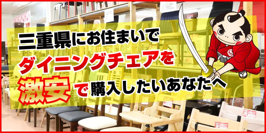 三重県でダイニングチェアを激安で購入したいあなたへ