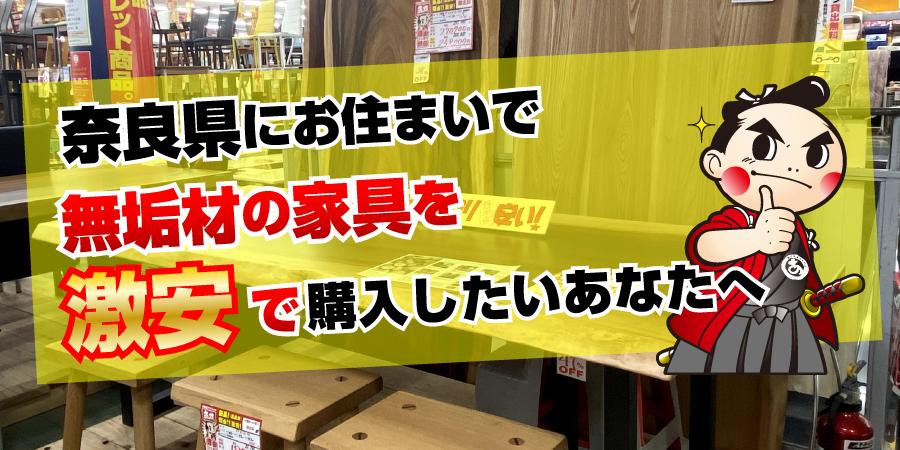 奈良県にお住まいで無垢材の家具を激安で購入したいあなたへ