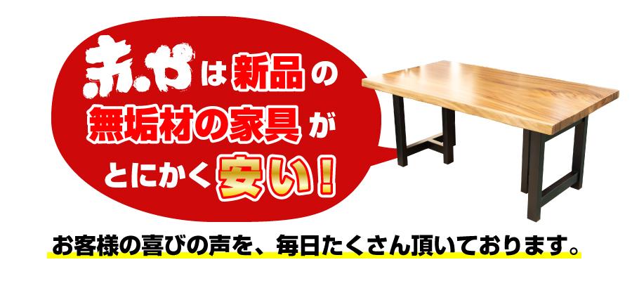 赤やは新品の無垢材家具がとにかく安い!