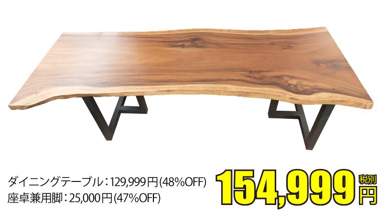 ダイニングテーブル・座卓兼用脚