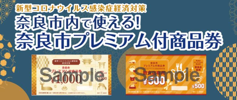 narashi_premium